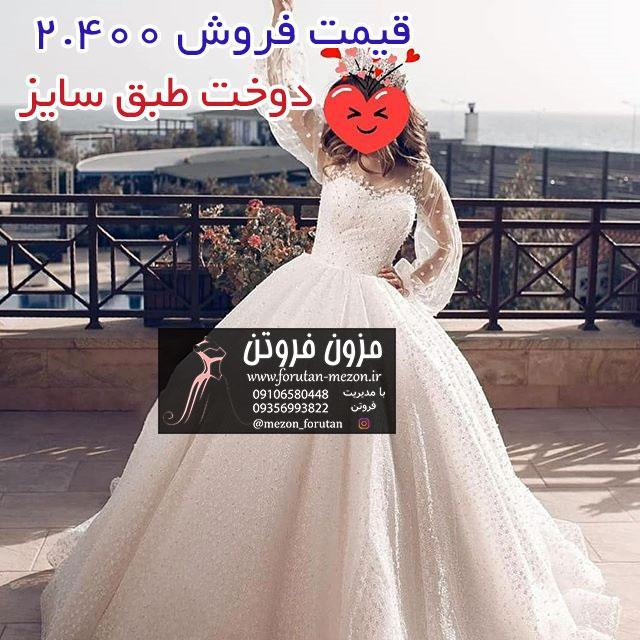 قیمت خرید لباس عروس فروتن