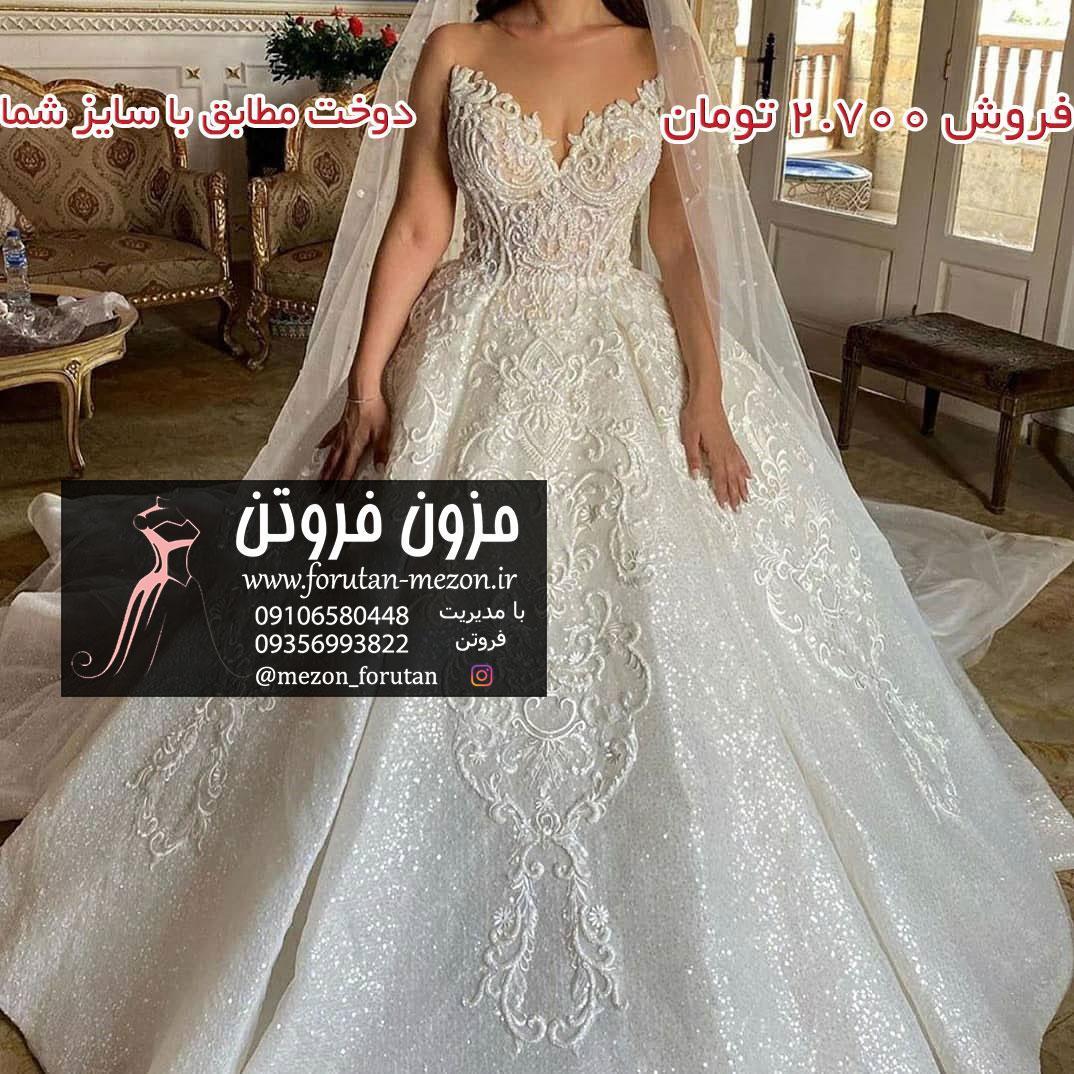 قیمت لباس عروس