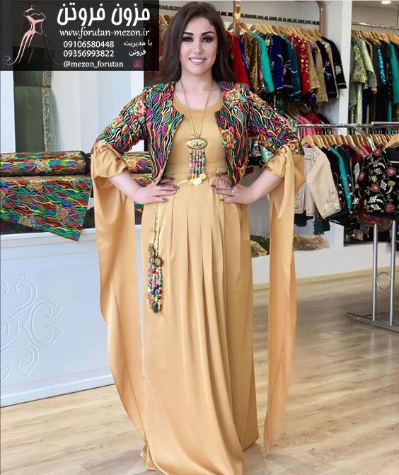 لباس کردی طلایی