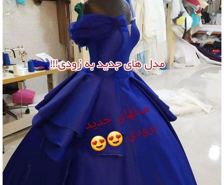 خرید لباس عروس ارزان قیمت